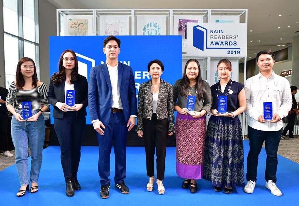 International Novel Festival 2019 and Naiin Readers' Awards