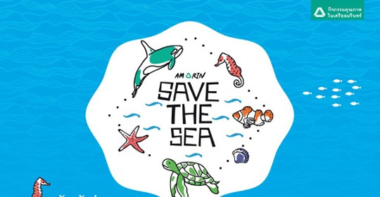 AMARIN RUN SAVE THE SEA 2019